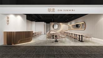 華泰飯店新創館外餐飲品牌 「華漾 Dim Sum」11/20進駐環球桃園A8