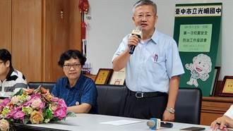 台中市警启动校园安全 环境检测及联防座谈获肯定