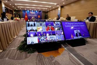 RCEP簽署 金融時報:具突破「美國包圍網」重大意義