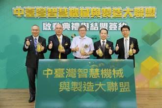 中台灣智慧機械與製造大聯盟 16日成立