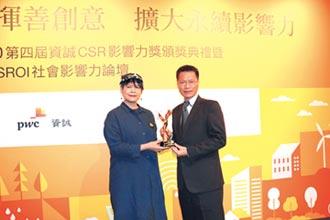 統一證獲資誠CSR影響力獎