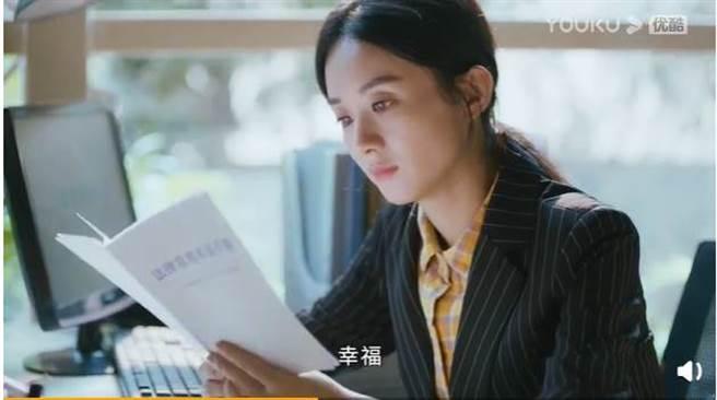 趙麗穎在新戲《幸福到萬家》中,詮釋從清潔工一步步成為律師的勵志故事。(圖/取材自幸福到萬家微博)