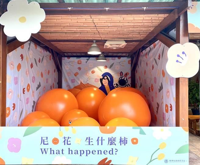 東勢軟埤坑地景藝術展覽,此為橘色柿子圓球池。(台中大毅老爺行旅提供)