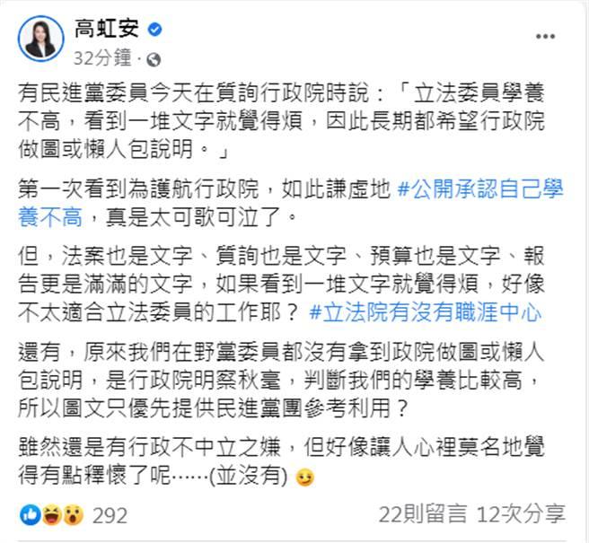 民進黨立委為護航行政院做梗圖,竟稱「立法委員學養不高」。(圖/摘自高虹安臉書)
