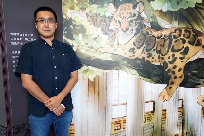 漫畫家漢寶包在《雲之獸:來自遠古的守護者》中,以雲豹為主角,細說一個雲豹家族千年來於台灣的故事。(國立台灣博物館提供)