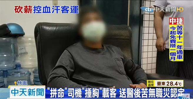國道心肌梗塞 他搥胸硬撐送乘客到站  遭砍薪剩1.1萬