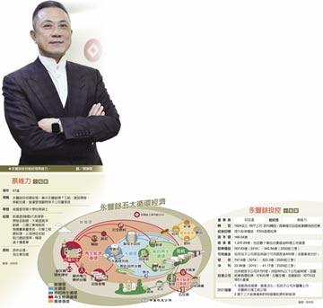 永豐餘投控總經理 蔡維力:永豐餘變身投控航母 跨五大產業、資產逾1,200億