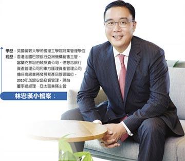 安盛投資管理董事總經理暨亞太區業務主管 林忠漢三關鍵助安盛逆風飛