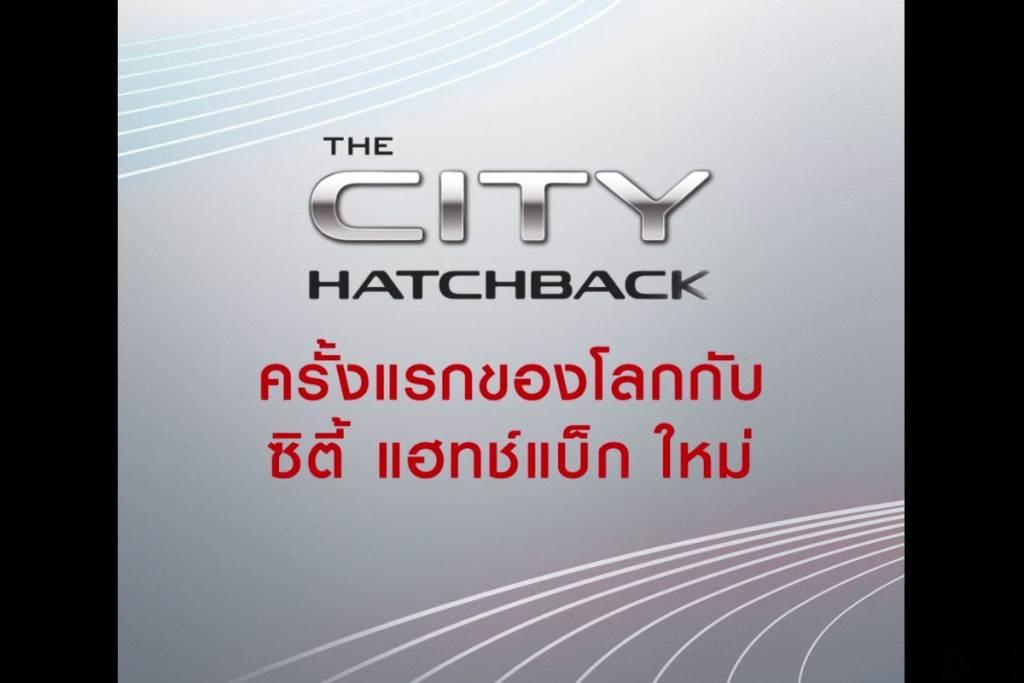 亞大地區就此與 FIT 說再見?Honda Thailand 即將於 11/24 發表 City Hatchback !