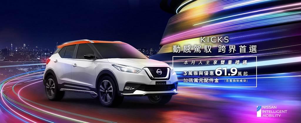 NISSAN KICKS回饋車主享舊換新價61.9萬元起。