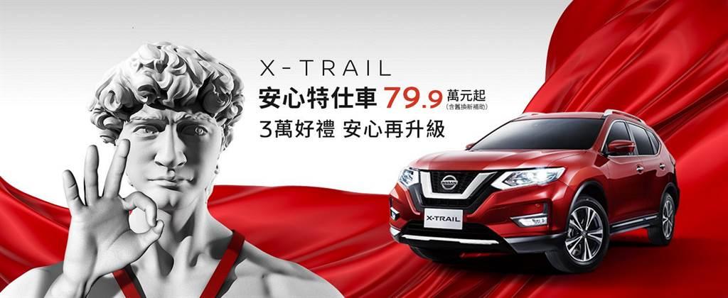 X-TRAIL限時推出「安心特仕車」舊換新價79.9萬元起。