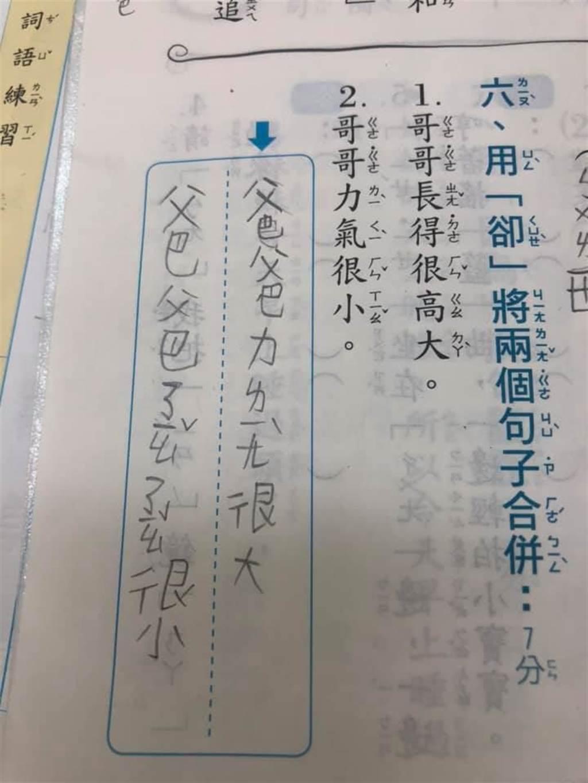 國小學生在作業中曝光爸爸的下體尺寸,讓老師看了很害羞。(圖/翻攝自爆廢1公社)