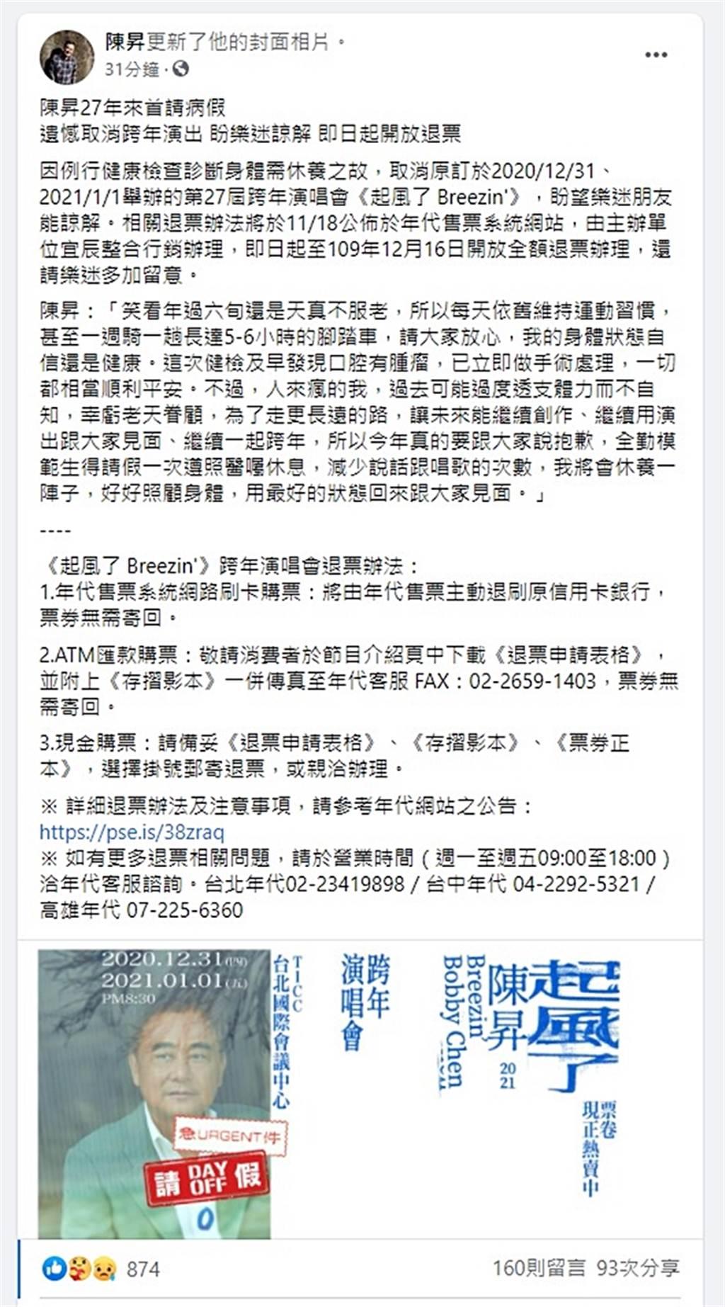 陳昇宣布開放退票。(圖/翻攝自陳昇臉書)