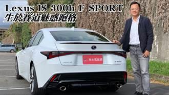 LEXUS IS 300h F SPORT 生於賽道魅惑跑格