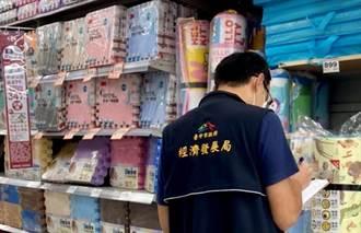 抽查塑膠地墊 中市9件商品標示不合格限期改善