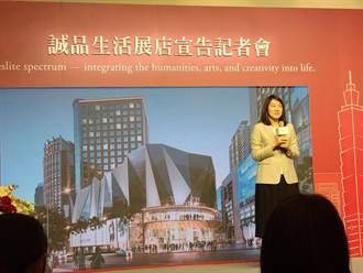 吳旻潔:誠品前進東南亞進駐大馬 首店2022年開幕
