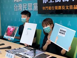 柯文哲不出席「秋鬥」 民眾黨準備3千片台灣豬口罩免費送