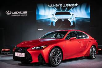魅惑跑格 LEXUS IS300h改款上市