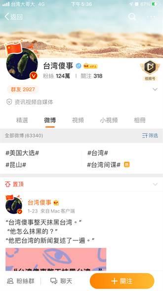 兩岸一家人》從「台灣傻事」透視兩岸關係
