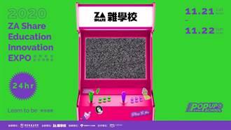 雜學校2020數位創新再進化 首創24hr線上教育展