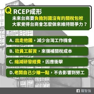 我遭RECP排除 羅智強酸蘇揆會作圖 嗆蔡總統答選擇題