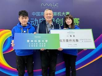 Apple 2020「APP移動應用創新賽」大中華區總決賽出爐