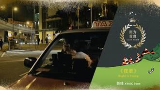 南方影展 香港雨傘運動題材《夜更》勇奪首獎