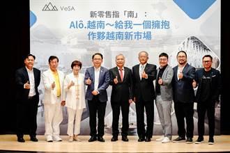 跨境電商正夯 新北前進越南商機論壇開放報名