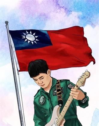 追悼飛官朱冠甍 國防部PO他彈吉他手繪圖:你的任務結束了