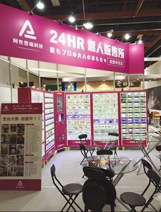 鴻緯AI智販機 新零售、零接觸