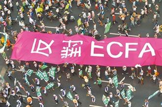 RCEP衝擊有限 國民黨證明ECFA功勞
