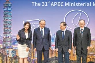 APEC雙部長會議 我宣揚防疫佳經濟成長