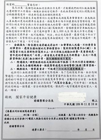 員警防酒駕簽回條 網譏聯絡簿