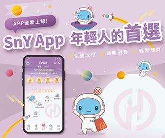 華南SnY APP 你的數位錢包