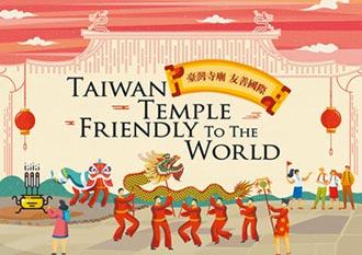 2030雙語發展藍圖 內政部推英語友善寺廟