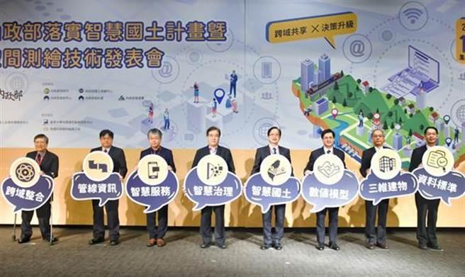 內政部舉辦落實智慧國土計畫暨空間測繪技術發表會。(圖/內政部提供)