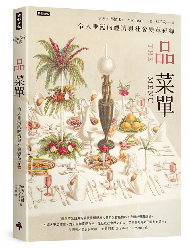 《品菜單:令人垂涎的經濟與社會變革紀錄》/時報出版