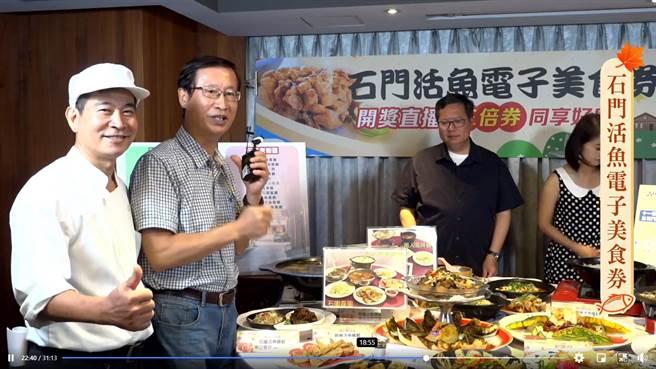 桃園市長鄭文燦17日直播抽出5000名幸運兒,獲得500元「石門活魚電子美食券」。(蔡依珍攝)
