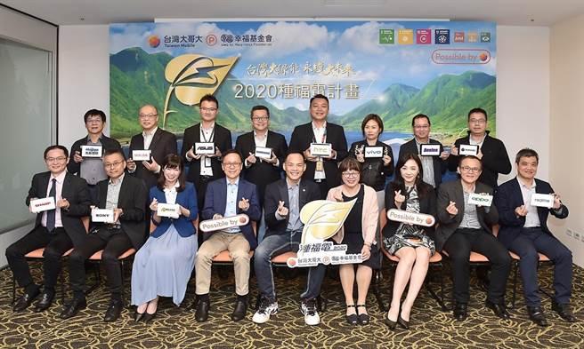 台灣大率領12家供應商「種福電」,為幸福基金會籌募建置太陽能光電系統。(圖/台灣大哥大提供)