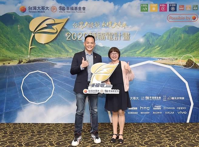 台灣大林之晨總經理(左)與幸福基金會胡明珠執行長(右)宣示2020「種福電」正式啟動。(圖/台灣大哥大提供)