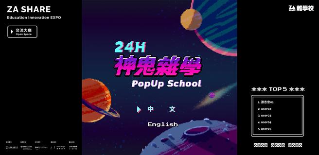 2020雜學校展覽網站-神鬼雜學。(主辦單位提供)