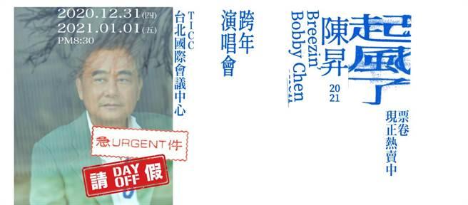 陳昇今宣布跨年演唱會取消。(宜辰整合行銷提供)