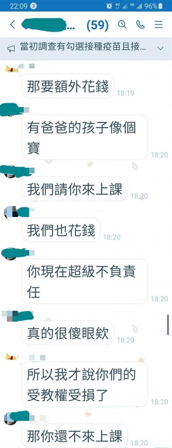 網友曝光和老師的對話。(圖擷取自爆料公社)