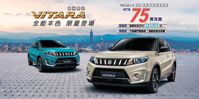 現在入主SUZUKI VITARA S車款政府補助舊換新優惠價僅75萬元起!另VITARA全車系首兩年低月付,只要8,800元!圖/業者提供
