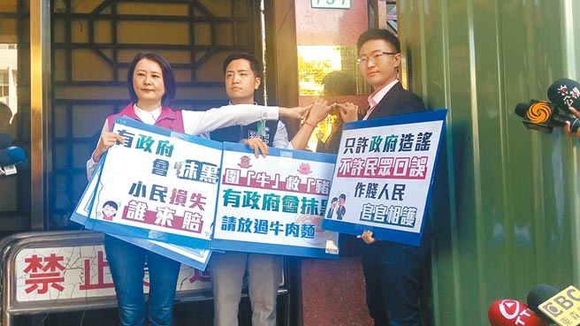 台北市議員王鴻薇(左)、侯漢廷(右)與台中市議員羅廷瑋(中)16日到台北地檢署告發前行政院發言人丁怡銘涉嫌違反《食安法》。(陳志賢攝)