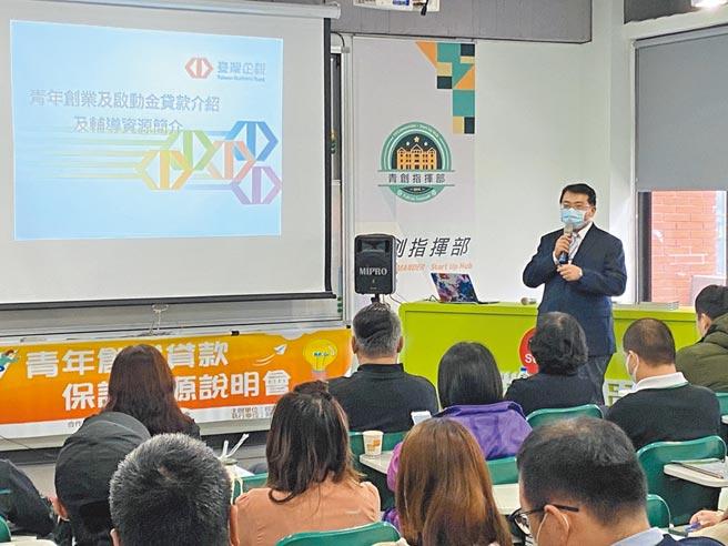 台灣企銀推動「青年創業及啟動金貸款」成效卓越。(台灣企銀提供)