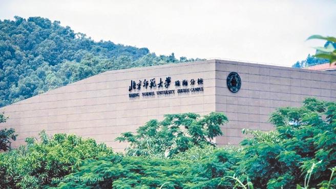 北京師範大學珠海分校。(取自澎湃新聞網)