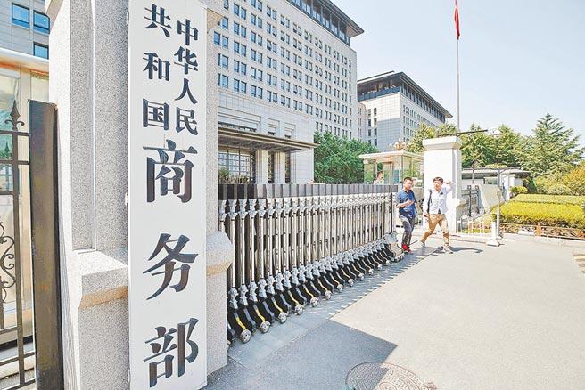 大陸商務部。(中新社資料照片)