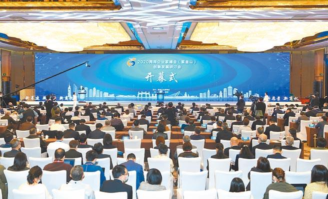 2020兩岸企業家峰會(紫金山)創新發展研討會盛大舉行。