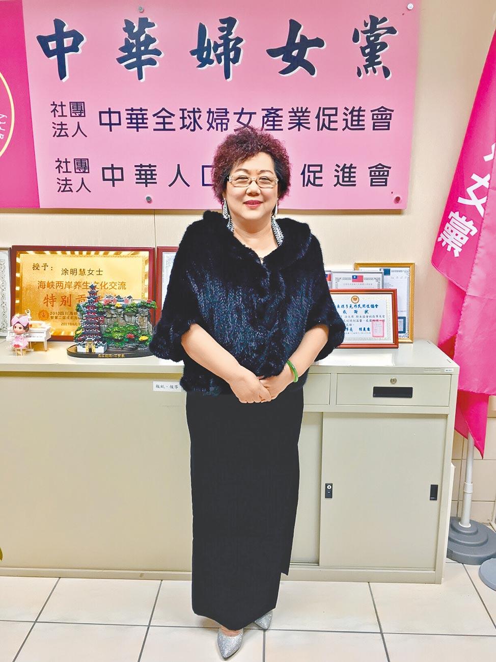 涂明慧(中華婦女黨黨主席